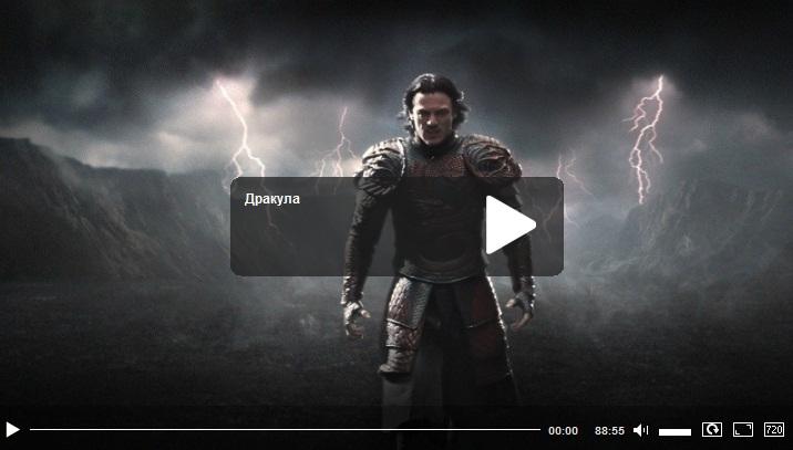 фильм дракула смотреть онлайн бесплатно в хорошем качестве: